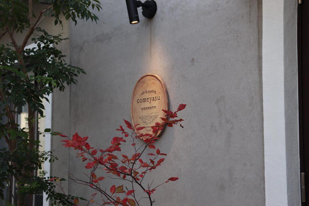 米安珈琲焙煎所玄関