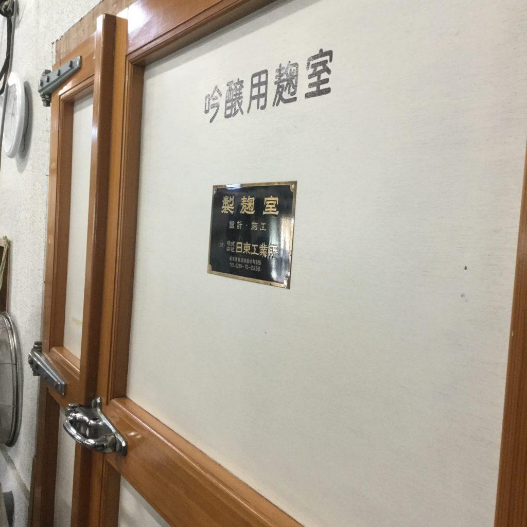 北島酒造麹室