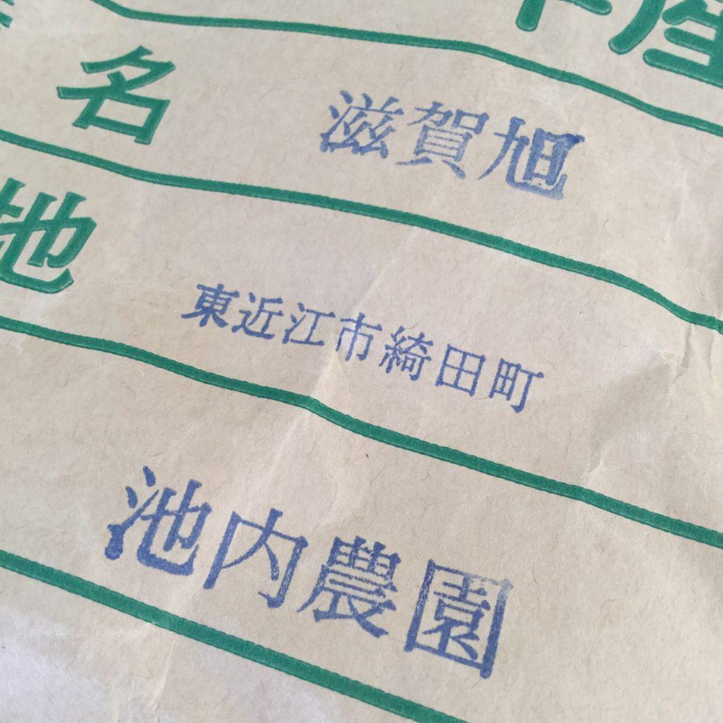 池内農園米袋