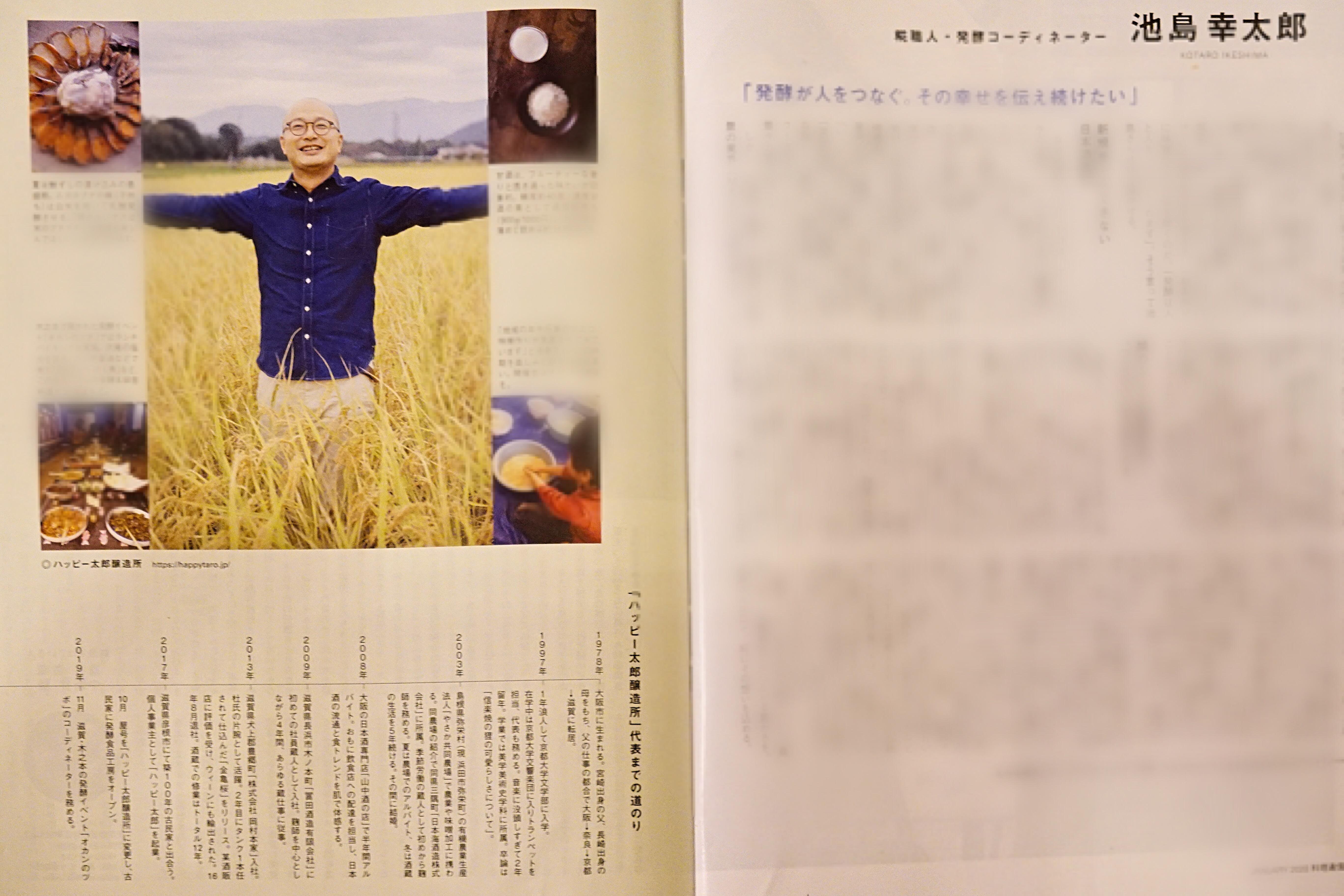 料理通信掲載ページ202001